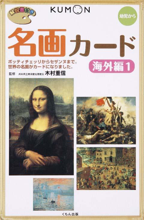 名画カード海外編1