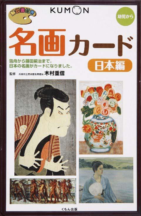 日本 の 神託 カード 解説 書