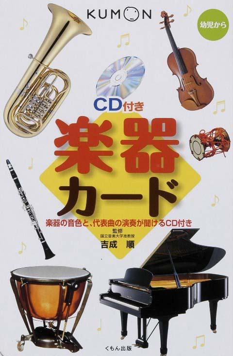 CD付き楽器カード