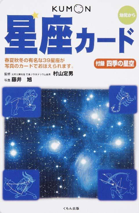 星座カード