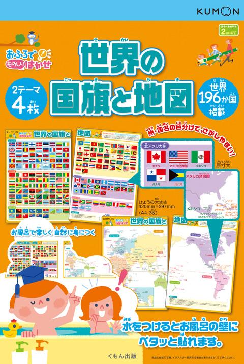 おふろでものしりはかせ 世界の国旗と地図