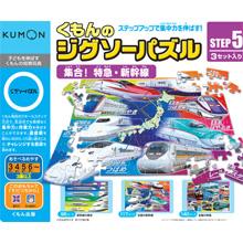 くもんのジグソーパズル STEP5集合!特急・新幹線