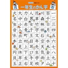 学習ポスター1年生かん字