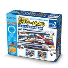 くもんのジグソーパズル ステップ7くらべてみよう!世界の電車・列車