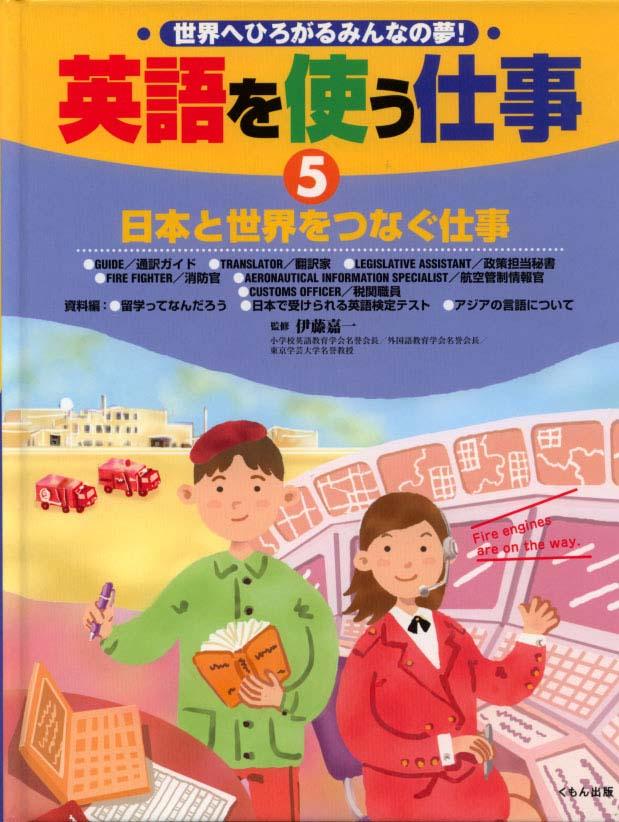 英語を使う仕事5 日本と世界をつなぐ仕事