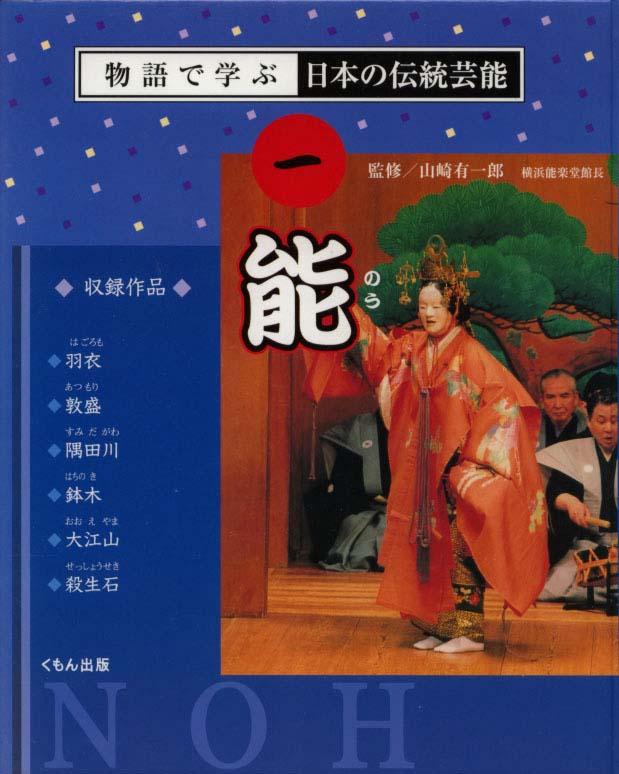物語で学ぶ日本の伝統芸能1 能