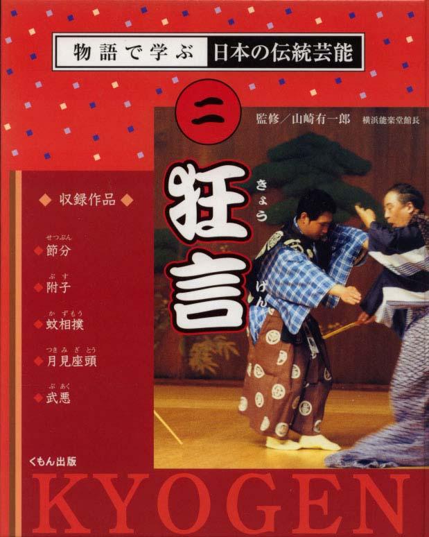 物語で学ぶ日本の伝統芸能2 狂言