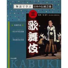 物語で学ぶ日本の伝統芸能3 歌舞伎