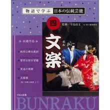 物語で学ぶ日本の伝統芸能4 文楽