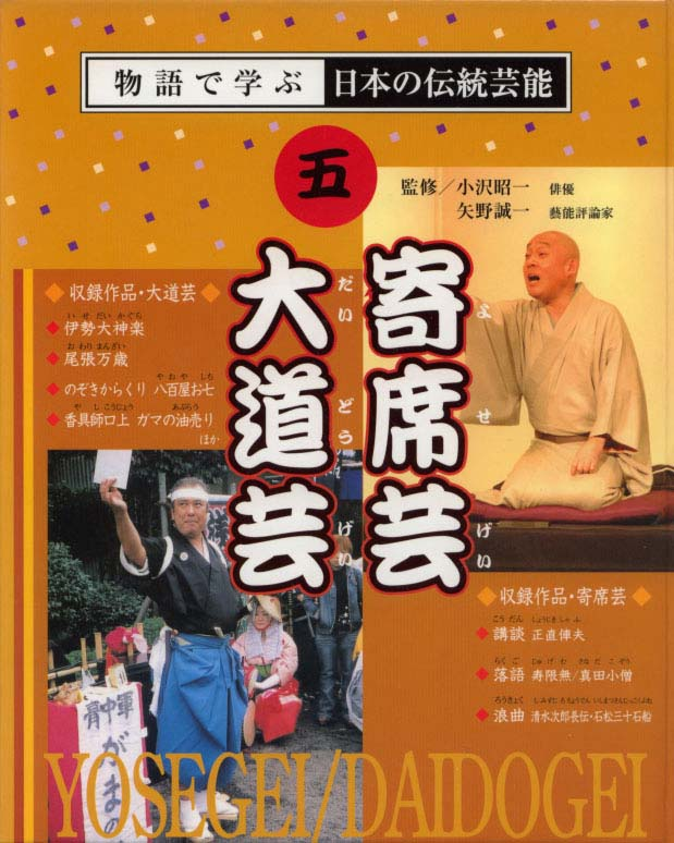 物語で学ぶ日本の伝統芸能5 寄席芸・大道芸