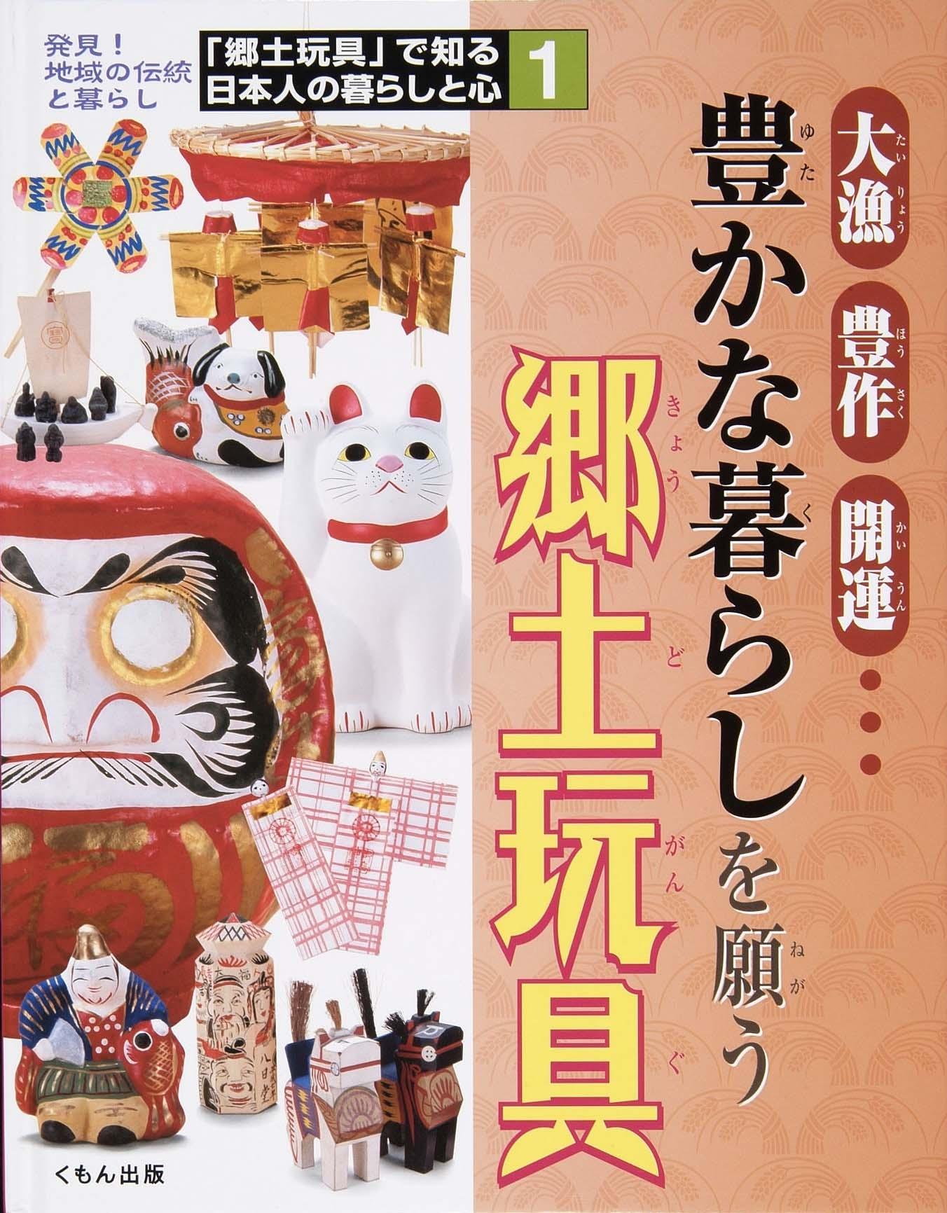 郷土玩具で知る日本人の暮らしと心1 豊かな暮らしを願う郷土玩具