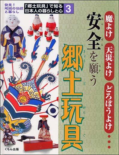 郷土玩具で知る日本人の暮らしと心3 安全を願う郷土玩具