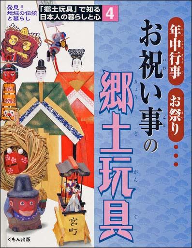 郷土玩具で知る日本人の暮らしと心4 お祝い事の郷土玩具