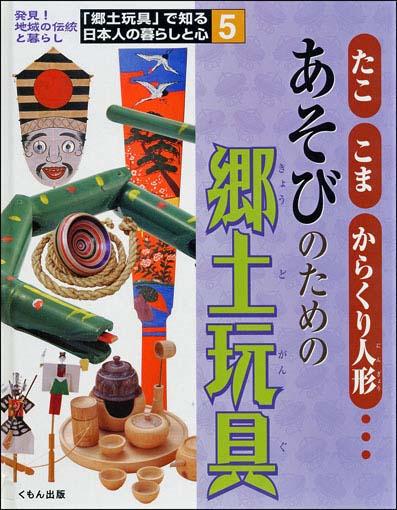 郷土玩具で知る日本人の暮らしと心5 あそびのための郷土玩具