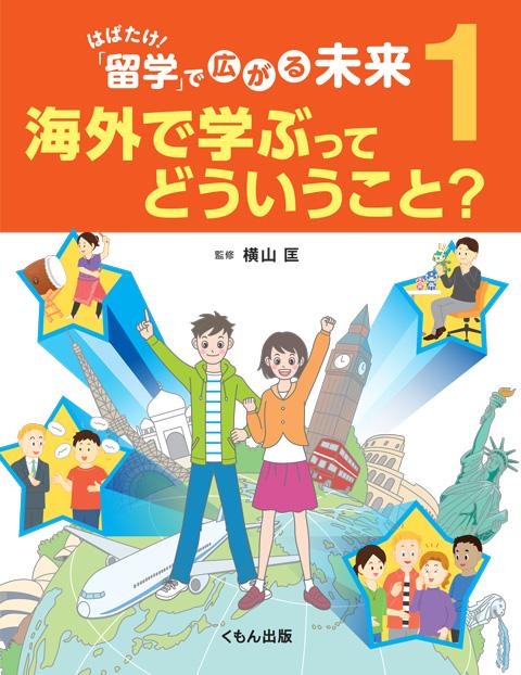 はばたけ! 「留学」で広がる未来1 海外で学ぶってどういうこと?