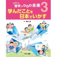 はばたけ! 「留学」で広がる未来3 学んだことを日本でいかす