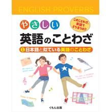 やさしい英語のことわざ 1日本語と似ている英語のことわざ