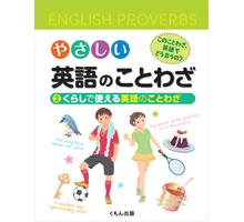 やさしい英語のことわざ 2くらしで使える英語のことわざ