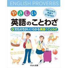 やさしい英語のことわざ 4文化のちがいがわかる英語のことわざ