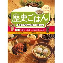 食事から日本の歴史を調べる1 縄文~弥生~奈良時代の食事