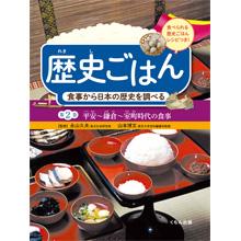 食事から日本の歴史を調べる2 平安~鎌倉~室町時代の食事
