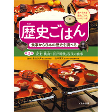 食事から日本の歴史を調べる3 安土・桃山~江戸時代、現代の食事