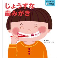 知ってびっくり!歯のひみつがわかる絵本 2.じょうずな歯みがき
