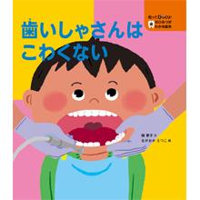 知ってびっくり!歯のひみつがわかる絵本 3.歯いしゃさんはこわくない