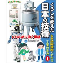 くらしを変えた日本の技術 1.人のために働く機械