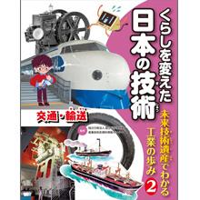 くらしを変えた日本の技術 2.交通・輸送