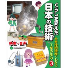くらしを変えた日本の技術 3.映像・音声