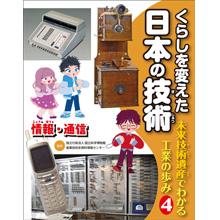 くらしを変えた日本の技術 4.情報・通信