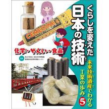 くらしを変えた日本の技術 5.化学・せんい・食品