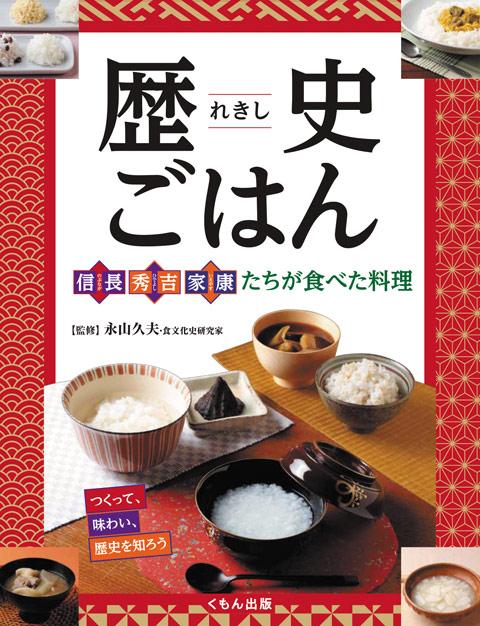 歴史ごはん─信長、秀吉、家康たちが食べた料理
