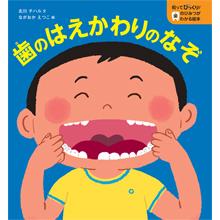 知ってびっくり!歯のひみつがわかる絵本 歯のはえかわりのなぞ