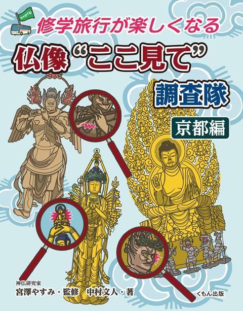 """修学旅行が楽しくなる 仏像""""ここ見て""""調査隊  京都編"""