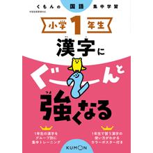 小学1年生 漢字にぐーんと強くなる