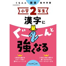 小学2年生 漢字にぐーんと強くなる