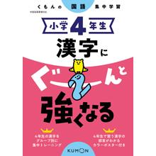 小学4年生 漢字にぐーんと強くなる