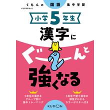 小学5年生 漢字にぐーんと強くなる