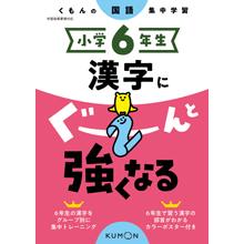 小学6年生 漢字にぐーんと強くなる