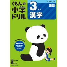 3年生漢字