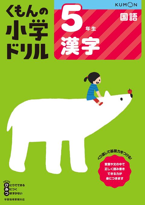5年生漢字