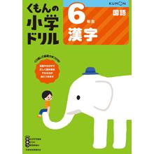 6年生漢字