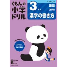 3年生 漢字の書き方