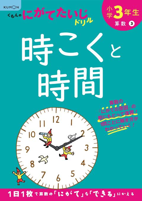 時計 算数 中学受験 算数