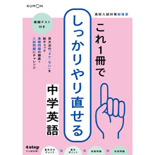 これ1冊でしっかりやり直せる 中学英語