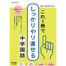これ1冊でしっかりやり直せる 中学国語