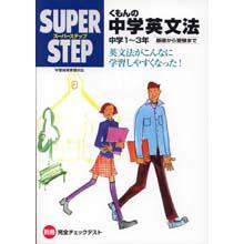 スーパーステップ 中学英文法