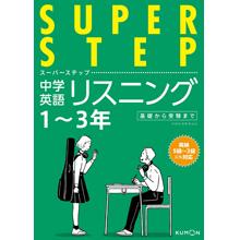 スーパーステップ 中学英語リスニング